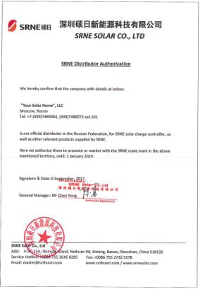 """Сертификат """"Ваш Солнечный Дом"""" - дистрибьютор SRNE в России"""