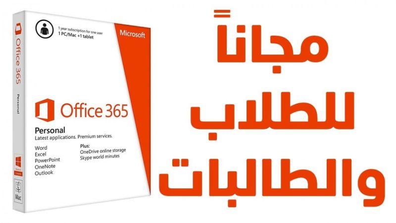 اختراق حسابات Office 365 يثير القلق فهل عمدت وزارة التربية والتعليم لإيقافه