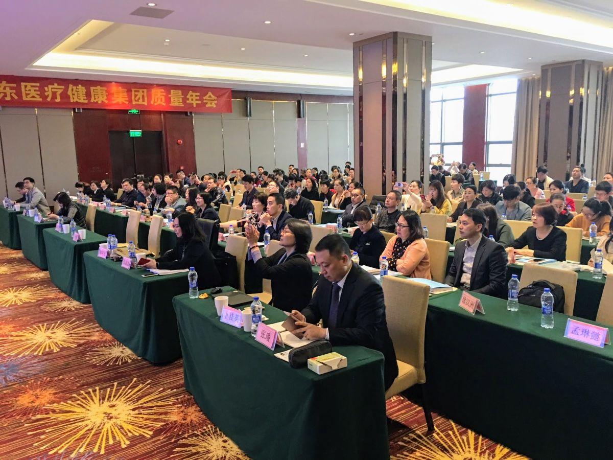 2017年度遠東宏信醫療健康集團第二屆品質年會