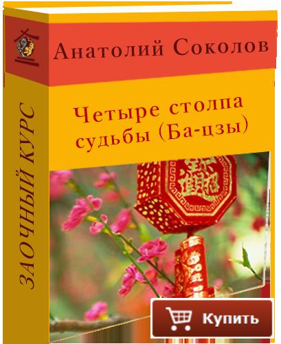 «Четыре столпа судьбы» (Ба-цзы), Анатолий Соколов