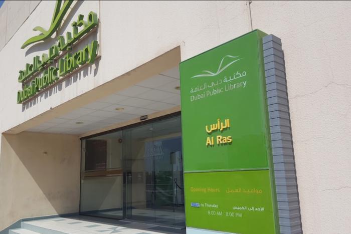 Al Ras Public Library