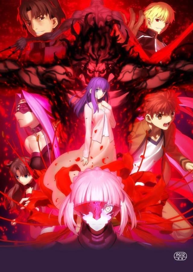 劇場版 Fate/stay night [Heaven's Feel] (第二章)