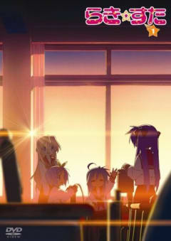 「らき☆すた」の画像