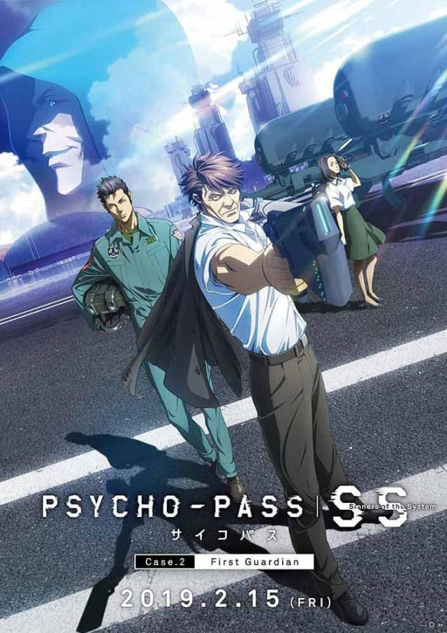PSYCHO-PASS サイコパス Sinners of the System Case.2『First Guardian』