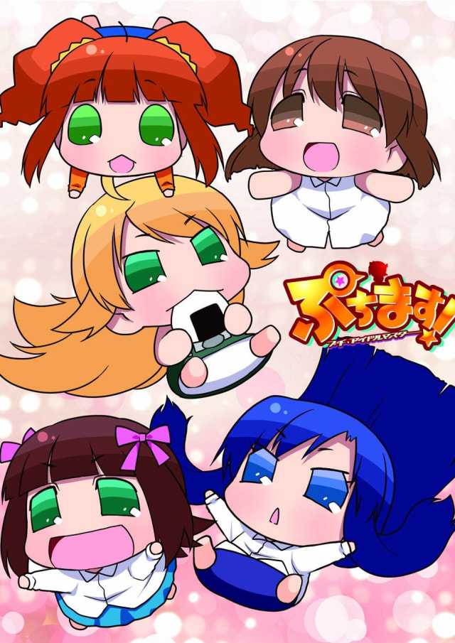 ぷちます! -プチ・アイドルマスター- (第1期)