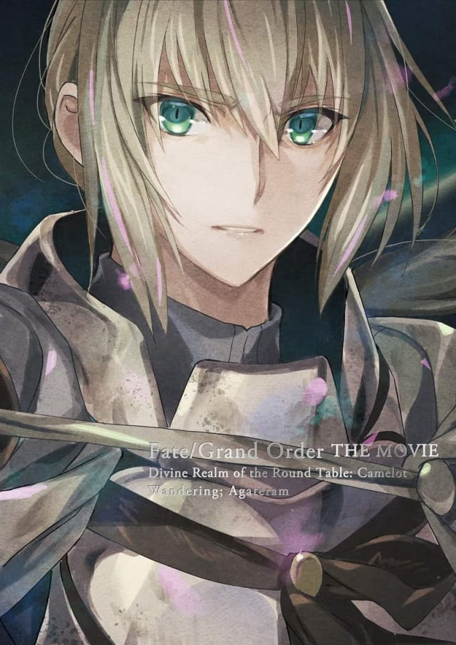劇場版 Fate/Grand Order -神聖円卓領域キャメロット- 後編