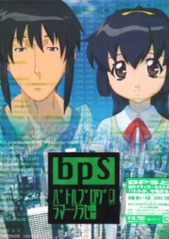「BPS バトルプログラマーシラセ」の画像