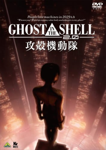 GHOST IN THE SHELL / 攻殻機動隊2.0