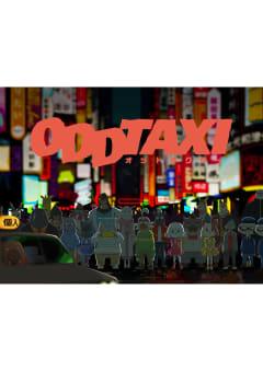 「オッドタクシー」の画像