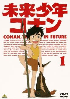 「未来少年コナン」の画像