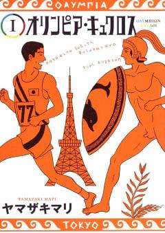 「別冊オリンピア・キュクロス」の画像