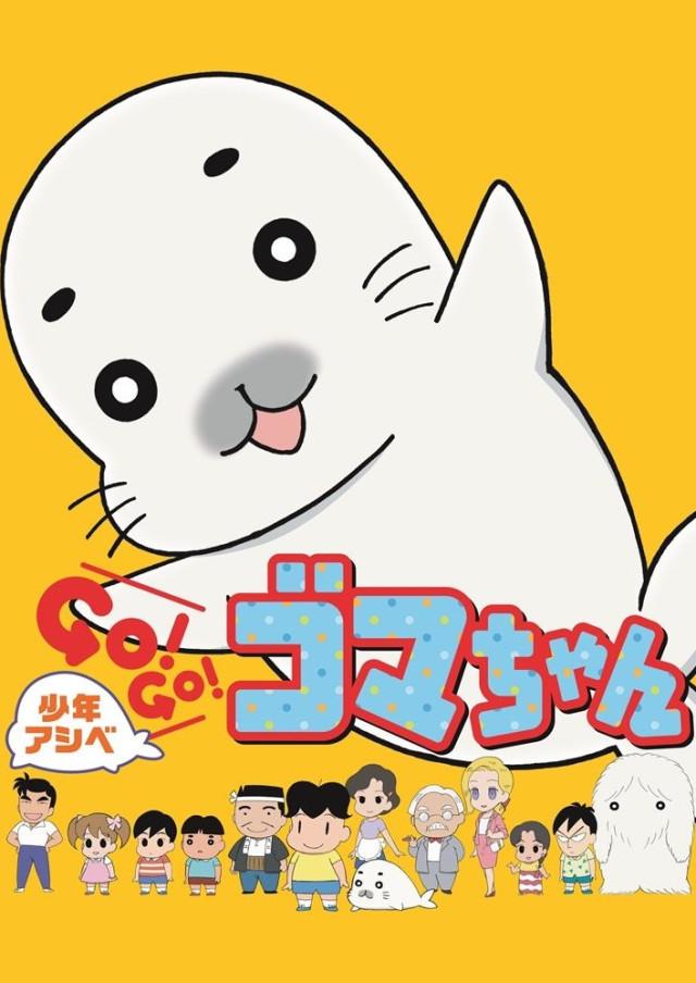 少年アシベ GO! GO! ゴマちゃん (第1シリーズ)