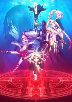 「Fate/kaleid liner プリズマ☆イリヤ ドライ!!」の画像