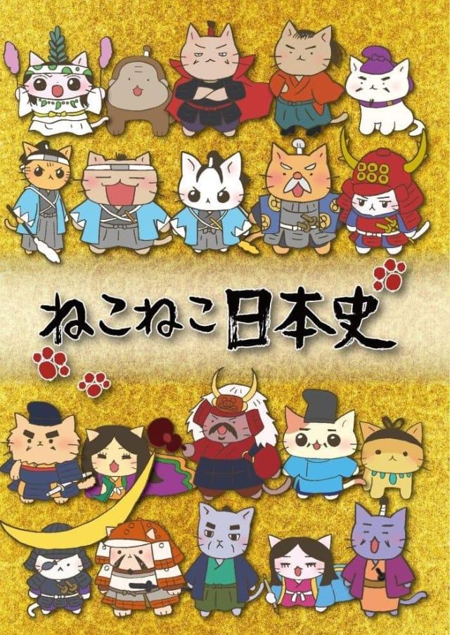 ねこねこ日本史 (第1シリーズ)