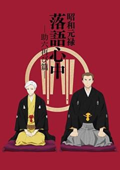 「昭和元禄落語心中 -助六再び篇-」の画像
