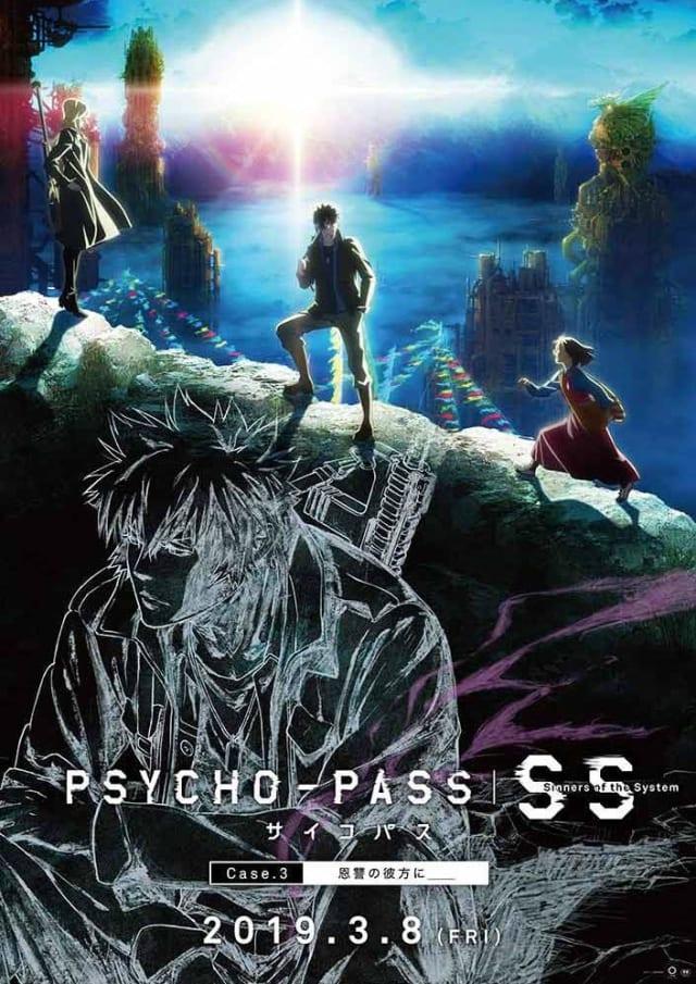 PSYCHO-PASS サイコパス Sinners of the System Case.3『恩讐の彼方に__』