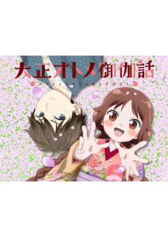 Image of 大正オトメ御伽話
