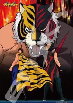 「タイガーマスクW」の画像