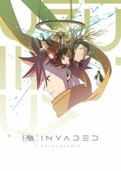 「ID:INVADED イド:インヴェイデッド」の画像