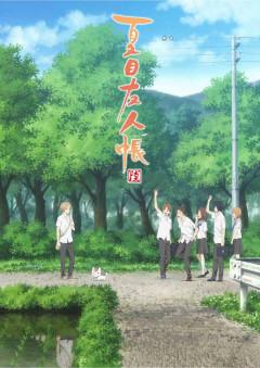 「夏目友人帳 陸」の画像