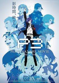 PERSONA3 THE MOVIE #4 Winter of Rebirth