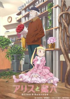 「アリスと蔵六」の画像
