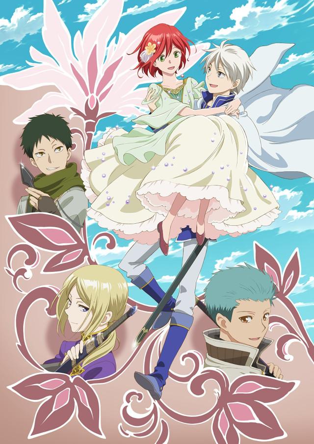 赤髪の白雪姫 (2ndシーズン)