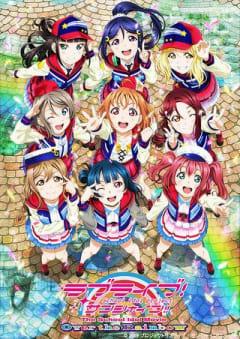 「ラブライブ! サンシャイン!! The School Idol Movie Over the Rainbow」の画像