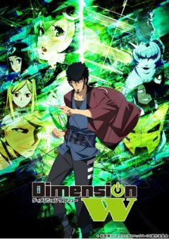 「Dimension W」の画像