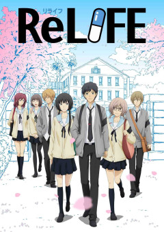 「ReLIFE」の画像