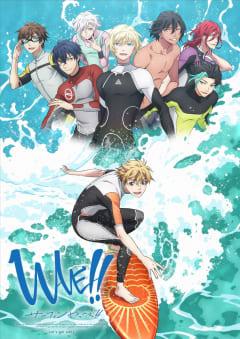 「WAVE!!〜サーフィンやっぺ!!〜」の画像