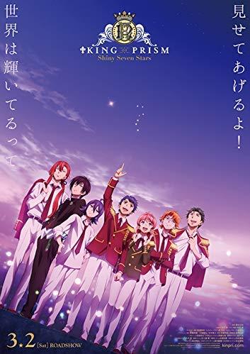 KING OF PRISM -Shiny Seven Stars- (劇場版)