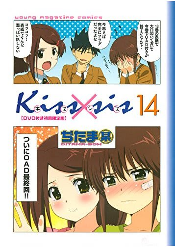 kiss×sis(OAD)