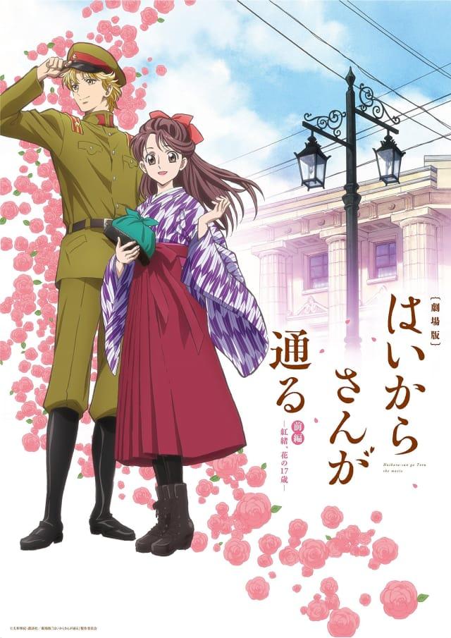 劇場版 はいからさんが通る 前編 〜紅緒、花の17歳〜