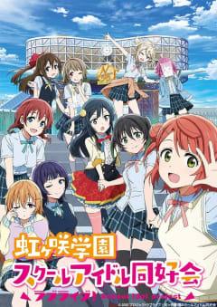 「ラブライブ!虹ヶ咲学園スクールアイドル同好会」の画像