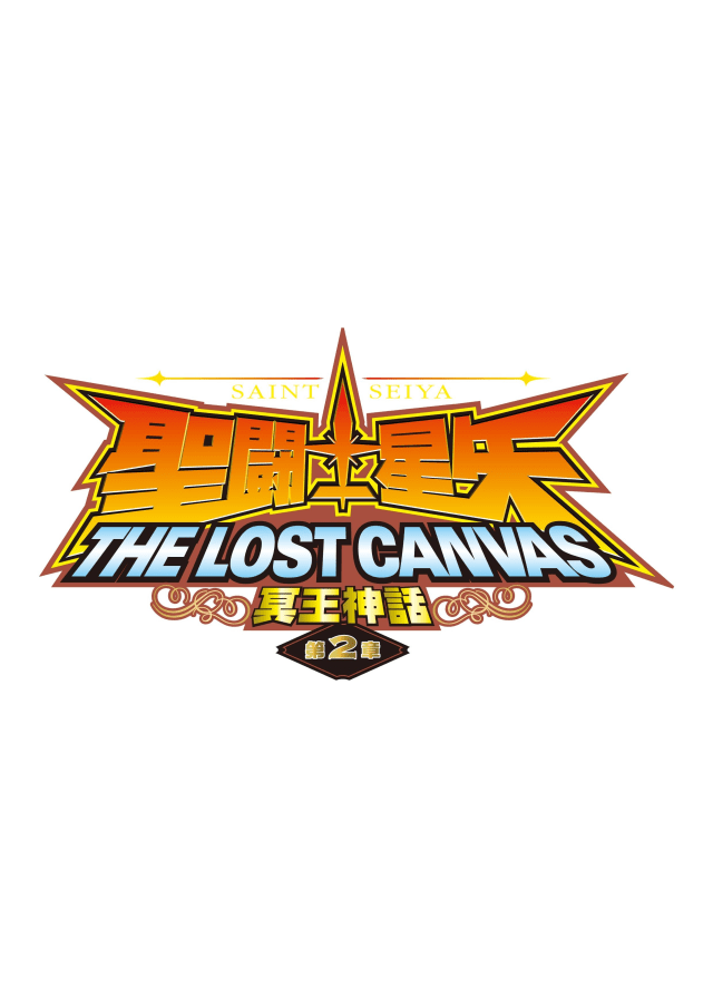 聖闘士星矢 THE LOST CANVAS 冥王神話 第1章