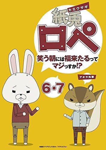 紙兎ロペ 〜笑う朝には福来たるってマジっすか!? (2015年)