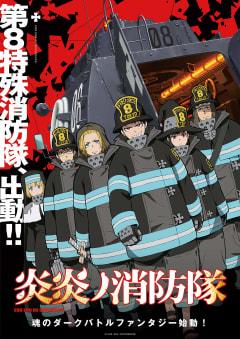 「炎炎ノ消防隊」の画像