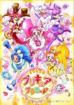 「キラキラ☆プリキュアアラモード」の画像