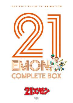 「21エモン」の画像