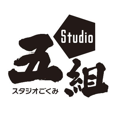 Studio五組