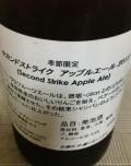 Baird Second Strike Apple Ale