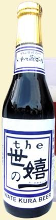 Iwate Kura Barley Wine