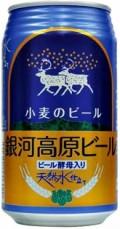 Ginga Kogen Ko Mugi no Beer