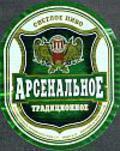 Arsenalnoe Traditsionnoe (Traditional Lager)