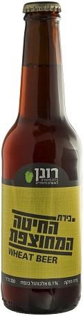 Ronen HaHita HaMehutzefet Wheat Beer