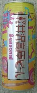 Karuizawa Kogen Belgian Pale Ale