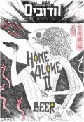 HaDubim Home Alone II Beer