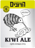 HaDubim Kiwi Ale