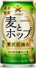 Sapporo Mugi To Hoppu Zeitaku Hatsudzumi